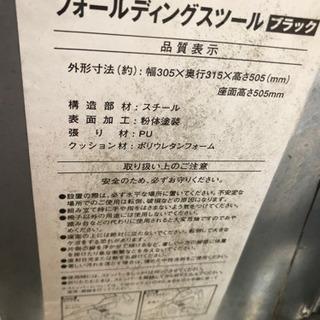 2つで500円✨折りたたみチェア - 家具