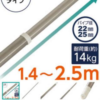 ニトリ ステンレス巻きパイプ 伸縮物干し竿 約1.4-2.5m