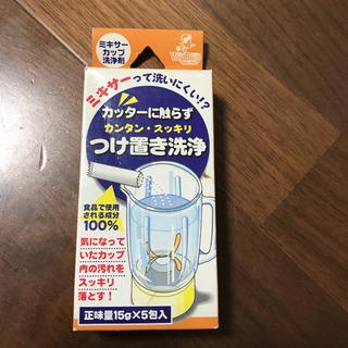 ミキサー用洗浄剤(開封済み)