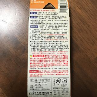 ミキサー用洗浄剤(開封済み) - 新潟市