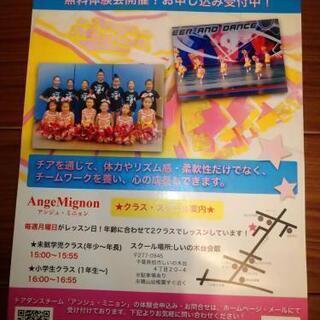 チアダンス教室 メンバー募集(*^^*)♪