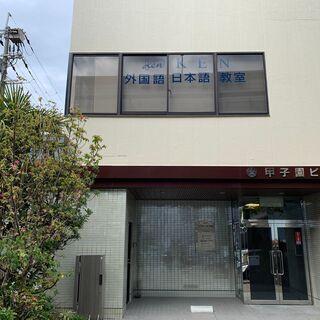 日本語教室 生徒募集(出張授業も行います)