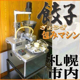 札幌市◆ ギョウザ加工製造機 トーセ― ■ 卓上 餃子 自動成型...