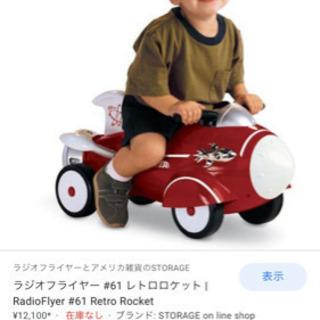 【ネット決済】ラジオフライヤー レトロロケット