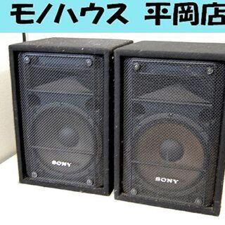 訳あり SONY モニタースピーカー SRP-S800 ペアセッ...