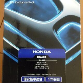 HONDA オデッセイ用 LED オーナメントベース(リア)