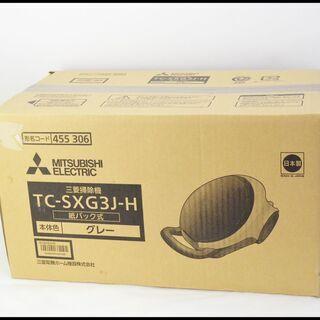 未開封 三菱電機 TC-SXG3J-H 紙パック式 掃除機 キャ...