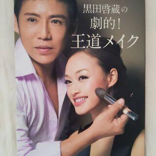 【9月末で削除予定】黒田啓蔵の劇的!王道メイク
