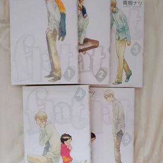 【9月末で削除予定】flat①〜⑤5冊セット / 青桐ナツ