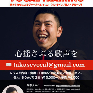 Soulful Vocal Training 塚本タカセによるオ...