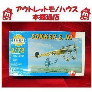 未組立【フォッカーE.Ⅲ 単葉戦闘機 1/72 プラモデル】チェ...