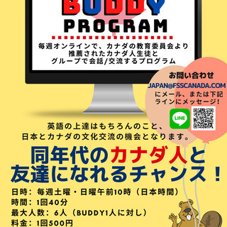 ズームによるオンライン英会話プログラム「Buddy Pro…