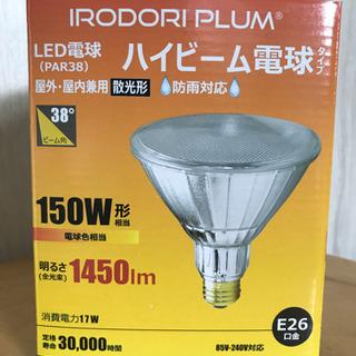 LED電球 ハイビーム電球タイプ 6個セット