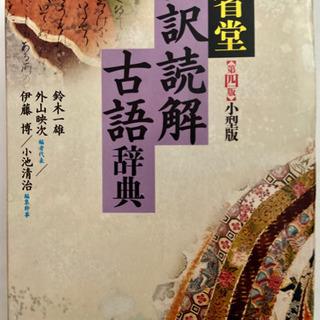 三省堂全訳読解古語辞典 小型版 第4版
