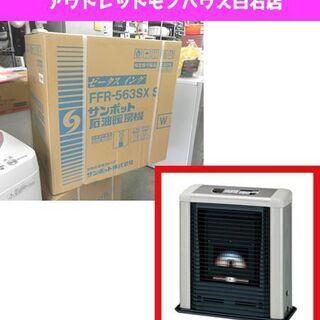 新品 サンポット FFストーブ FFR-563SX S ゼータス...