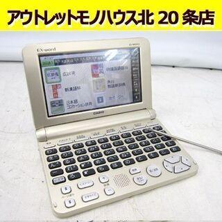 電子辞書 EX-word XD-SK6810 カバー付 130コ...