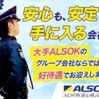 【正社員採用!】発展し続ける日本の中心エリア、財産と安心を守る金...