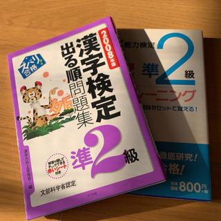 漢字検定 準2級 出る順問題集 2冊