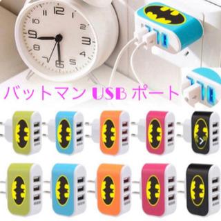 バットマン USB 充電器 3ポート AC