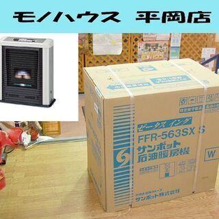 新品 SUNPOT FF式石油ストーブ FF-5210TL O ...