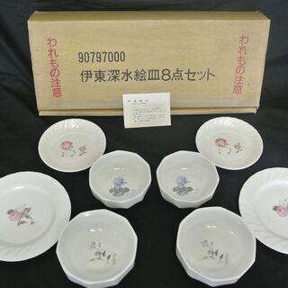 伊東深水絵皿 8点セット 食器 皿 小鉢 日本画家 函入り