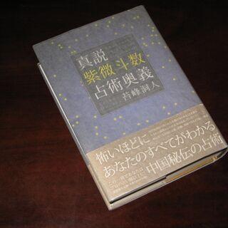 ①苔峰洞人著 真説紫微斗数占術奥義の本を売ります 全670ページ...