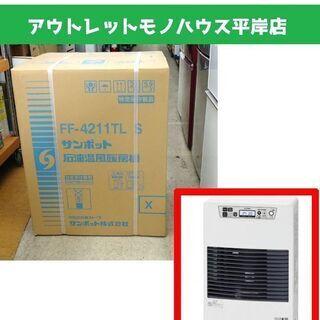 新品 サンポット FF式コンパクト温風ストーブ FF-421...