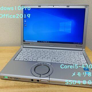 長持ちバッテリー大容量SSDサクサク Panasonic レッツノート CF-SX3 Corei5/8G/SSD480G MicorosoftOffice付きの画像