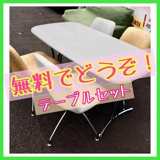 🌈便利屋さん21🌈 💝無料でどうぞ♪ 4人掛けテーブルセット