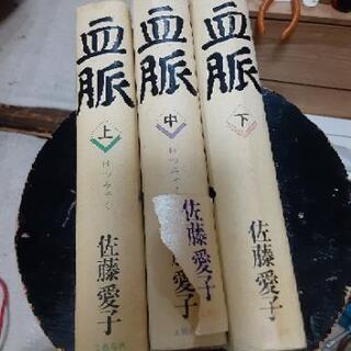 佐藤愛子/血脈(上中下)¥2000