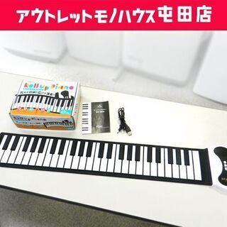 smaly ロールアップピアノ 49鍵盤 SMALY-PIANO...