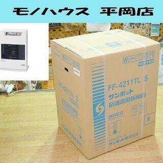 新品 SUNPOT FF式ストーブ FF-4211TL S 温風...