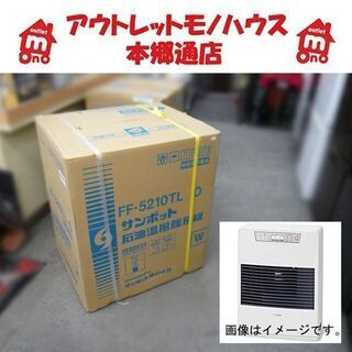 【新品】 サンポット FFストーブ FF-5210TL O 木造...