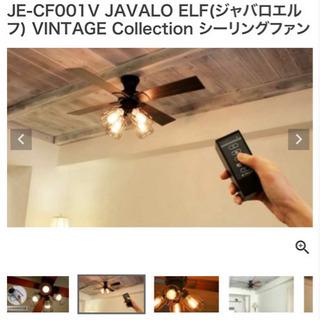 【ネット決済】美品 ジャバロエルフ シーリングファン