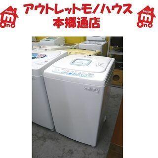 札幌 4.2kg 全自動洗濯機 2011年製 東芝 AW-42S...
