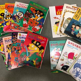 小学生対象の本あげます!!
