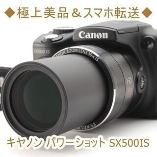 ◆極上美品&スマホ転送◆キヤノン パワーショット SX500IS