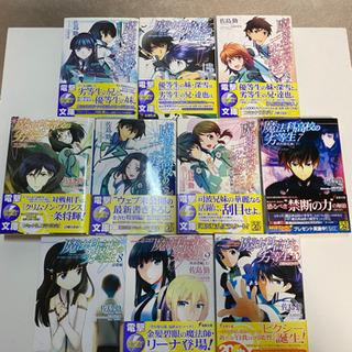 魔法科高校の劣等生 本編全32巻セット