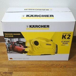 ●ケルヒャー K2 クラシック プラス 高圧洗浄機