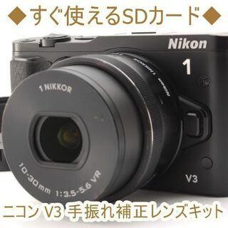 ◆すぐ使えるSDカード◆ニコン V3 手振れ補正レンズキット