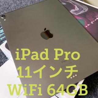 【ネット決済・配送可】【発送】iPad Pro 11インチ 2018