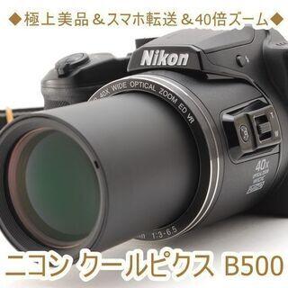◆極上美品&スマホ転送&40倍ズーム◆ニコン クールピクス B500