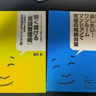 不動産関係の小冊子 4冊セット  重吉勉氏 著