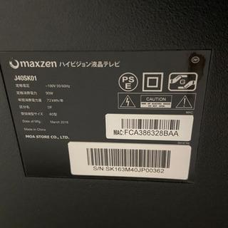 テレビ 40型 maxzen 今週末までに取引可能な方には7000円 − 愛知県