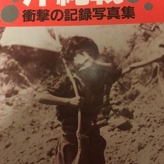 歴史の記録   沖縄戦 記録写真集