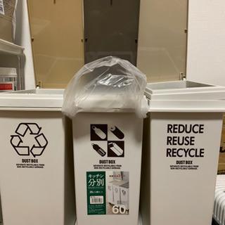 ゴミ箱 3つセット