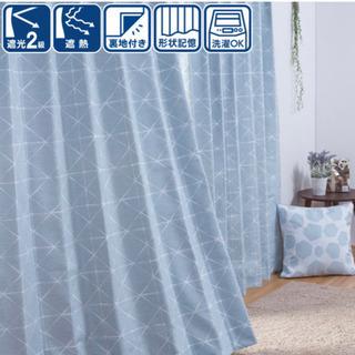 ニトリ 裏地付き遮光2級・遮熱カーテン