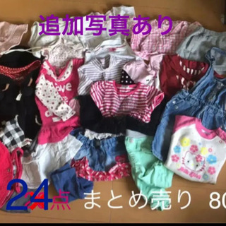女の子80 まとめ売り☆セット価格