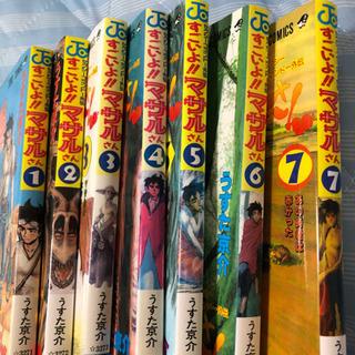 【ネット決済】すごいよマサルさん全7巻