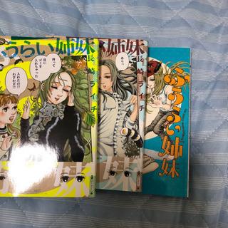 【ネット決済】ふうらい姉妹1~3巻